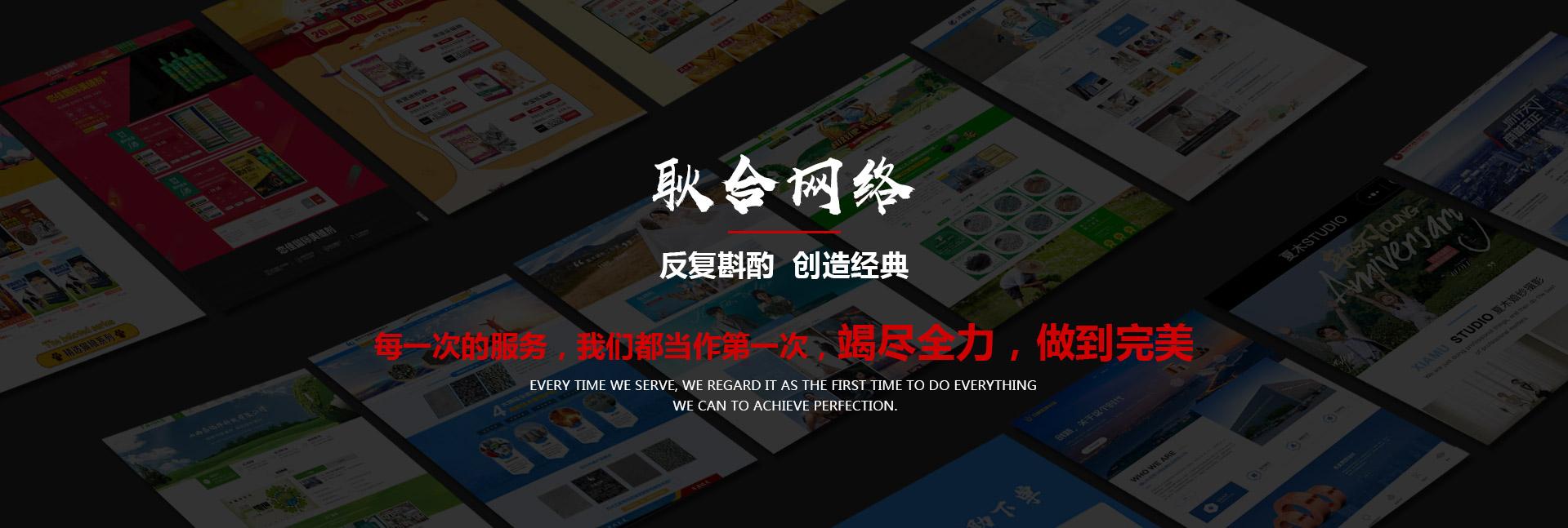 网站建设及优化